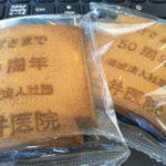 今日のお茶菓子は50周年!