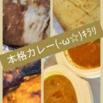 久々の本格カレーとタンドリーチキン(-ω☆)キラリ