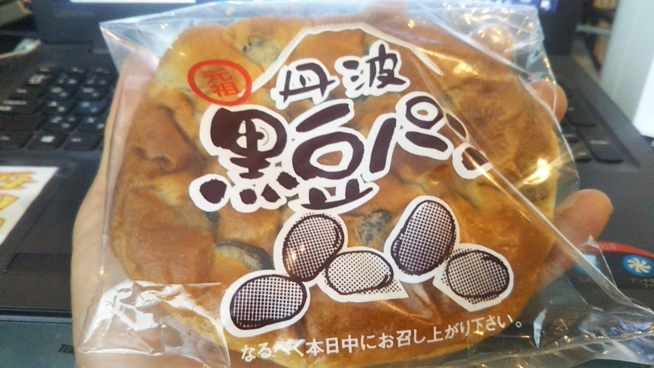 丹波黒豆パン