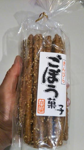 きんぴらごぼう菓子~菓匠~