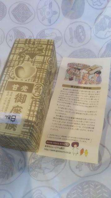 姫路駅経由でついつい買ってしまう御座候!回転焼き!