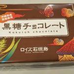 ロイズ石垣島 黒糖チョコレート 沖縄県産黒糖使用